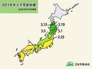 花粉症に悩む皆さん、今すぐ北海道へ行きましょう スギ花粉、稚内では「観測ゼロ」