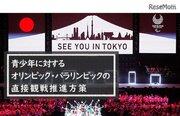 東京オリンピック「直接観戦したい」66.4%、オリパラ教育拡充など緊急提案