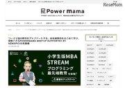 最先端教育を学び、体験できるワーママ向けイベント3/21渋谷