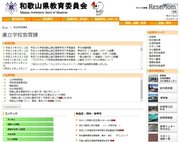 【高校受験2018】和歌山県立高校入試、問題・解答・採点表をWeb掲載