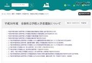 【高校受験2018】青森県公立高入試、再募集は全日制29校・募集人員608人