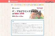 【GW2018】ヤフー・MSが協力、Life is Tech!プログラミングキャンプ…4/8締切