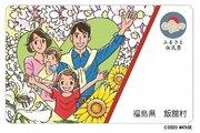ふるさと納税ならぬ、「ふるさと住民票」 福島県飯舘村でスタート