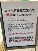 「30秒の確認が、数時間を救う」 JR籠原駅、忘れ物の注意喚起が「名言すぎる」