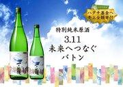 被災した子供達のため、売上は全額寄付 宮城の酒蔵が造り続ける「恩返しの酒」