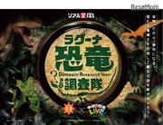 【GW2018】恐竜の謎解き宝探し、愛知・ラグナシア新アトラクション