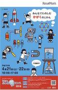 科学技術週間の都特別行事「Tokyo ふしぎ祭エンス2018」4/21・22