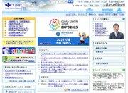 大阪府、府立高の英語スピーキング教材・テスト開発の受託者公募