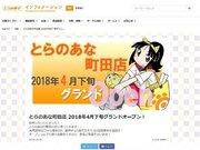 閉店から2年、「とらのあな」町田店が復活 同人・アニメショップが集まる理由は立地にあった?