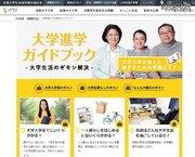 【大学受験】大学生協、入学を控えた親子のための準備ガイド
