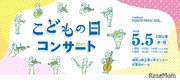 【GW2021】中学生プロデューサーとつくる「こどもの日コンサート2021」5/5