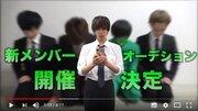はじめしゃちょーが一緒に働くメンバー募集 静岡に住めることが条件、3月22日までエントリー受付