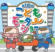 【春休み2019】MEGA WEB誕生20周年、こどもモーターショー4/4-7