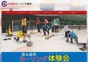 広島でもカーリングやってます! 平昌オリンピックの影響で体験会が大人気