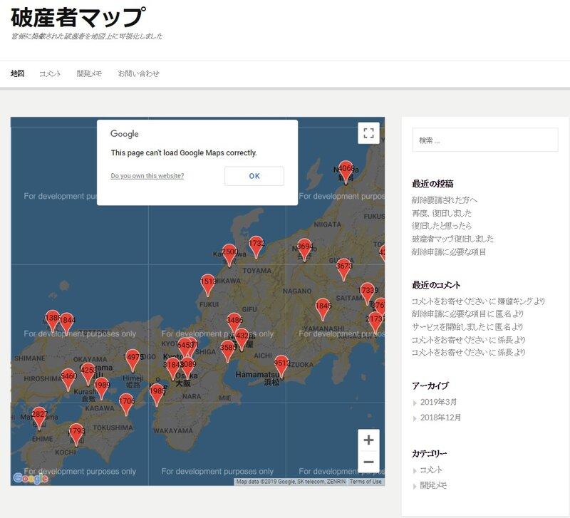 「破産者マップ」が物議 官報もとに破産者を地図上に表示、集団訴訟の動きも