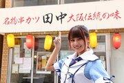 応募続々!串カツ田中のアイドル採用 東京・秋葉原の店舗をリニューアルオープン