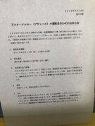 JR東川口駅の「神対応」に反響 プラレールの故障で、ガチすぎる「運休情報」掲示