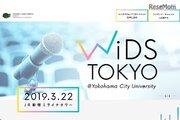 データサイエンス分野で活躍する女性が登壇「WiDS Tokyo」3/22新宿