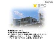 未踏ジュニア、慶應大SFCのAO入試出願資格に追加
