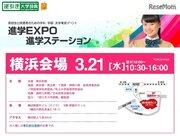 【大学受験】進学EXPO2018、横浜3/21・大宮3/27・有楽町3/31・大阪4/14