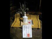 参拝前の「手水」は消毒液でどうぞ ある神社のコロナ対策に「柔軟な考え」「素晴らしい」