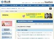 【高校受験2018】岡山県公立高校入試、2次募集は県立全日制で計374人