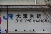 JR大津京駅、駅名フォントが「アート」 普通のゴシック文字が、ハトの仕業で...