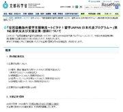 トビタテ!留学JAPAN第9期(後期)1,793人が応募