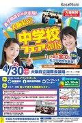 【中学受験】大阪府内の全私立中62校が参加、セミナーや個別相談4/30
