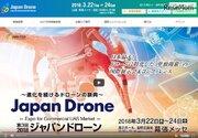 日本最大級、ドローンの展示会「ジャパン・ドローン 2018」3/22-24