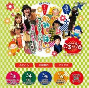 【GW2018】スーパーかみしばいフェスティバル、キッズプラザ大阪5/3-6