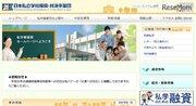 私学補助金…東京医科大学は不交付、日大は35%減額