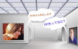 画像:【Twitter】FF外から失礼します、ってどういう意味なの?