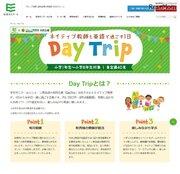 ネイティブ教師と水族館、栄光×シェーン英会話「DayTrip」4月