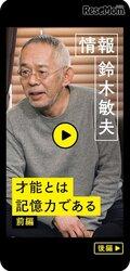 画像:ジブリ・鈴木氏ら講義「私立スマホ中学」第2弾を無料公開