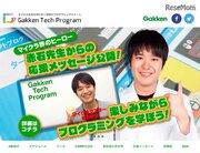 【春休み2018】全4コース、学研1DAYプログラミングキャンプ3/31・4/1
