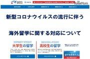 トビタテ!留学JAPAN、第13期に1,568人応募