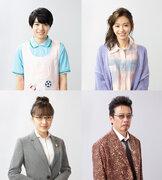 山本舞香がヒロイン、百田夏菜子は弁護士役「コタローは1人暮らし」追加キャスト