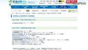 【高校受験2021】岐阜県公立高入試の日程と概要、学力検査は3/9