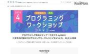 初心者歓迎、コエテコbyGMO「プログラミングワークショップ」4/14・28