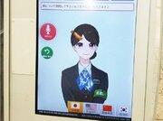近鉄名古屋駅のAIキャラクター、髪の毛にエビフライをつけられてしまう