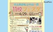 【中学受験2020】埼玉西部私立中高一貫11校フェスタ4/29