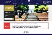 東洋大、生命科学部などを朝霞キャンパスに移転2024年4月