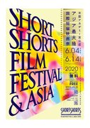 ポン・ジュノ監督の短編も「ボーダーレス」をテーマに「SSFF&ASIA2020」6月開催