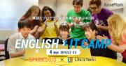中高生対象「English×IT Camp」5/2-5、夏休みに海外大学キャンプも