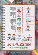 【中学受験2019】洛南・洛星など23校参加「KYOTO私立中学校フェア」4/22