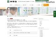【小学校受験2020】伸芽会、男女別の難関校ガイダンス講座5/19