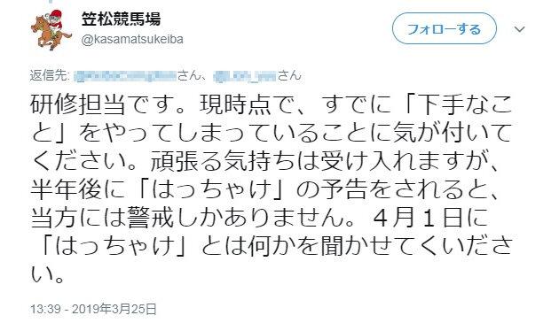 【競馬】採用内定者のツイッターに笠松競馬場が公開説教「本採用になったら、はっちゃけたい」→「研修で何を聞いてましたか?」