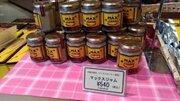 マックスコーヒーが「ジャム」に! 市原SA限定、千葉県民も驚くレア商品