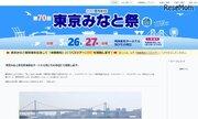第70回東京みなと祭、体験乗船・バスツアー参加者募集